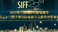 第22届上海国际电影节闭幕 央视新闻联播 20190624 高清版