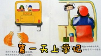 小琦绘本故事 第01集 第一天上学记