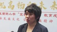 金帆社团汇报演出  京剧进校园展成果 都市晚高峰 20190624