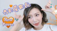 【Miss沐夏】2019年六月爱用品 | June Favorites