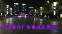 大叔带你看看江南一个小县城的夜景,环境很好,你能猜出是哪里吗