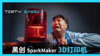 黑创SparkMaker FHD光固化3D打印机【值不值得买第348期】