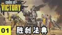 【幽灵】胜利法典-01飙车小队迅猛夺点