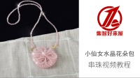 小仙女水晶花朵包 DIY手工编织 集智好来屋