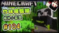 矿蛙【我的世界】原味生存#104 熊猫狐狸野果子!竹笋梅林登天梯!