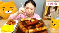 1美食, 大胃王卡妹吃播,吃炒年糕 大烤肠和必不可少的泡菜
