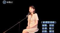筱筱倾情演唱《相逢是首歌》,别是明天的路,思念是生命的火