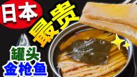 354元日本最贵金枪鱼罐头,至今吃过最好吃的罐头肉!【绅士一分钟】