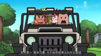 搞笑吃鸡动画:车神瓦特不满实力遭质疑,表演空中飞车却害了自己!