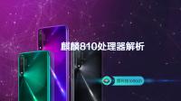 麒麟810解析:次旗舰手机芯片,高通不是对手?