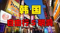 韩国旅行必去景点-自由行5首尔明洞-实拍介绍