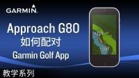 【教学】:Approach G80:如何配对Garmin Golf APP