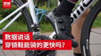《美骑学院》数据说话:穿锁鞋真的能骑的更快吗?