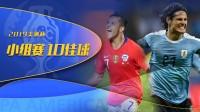 美洲杯小组赛10佳球:巴西妖星惊世出膛炮 苏宁旧将斩杀阿根廷