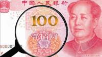 """权威专家:100元人民币上有""""错字"""",用了数十年竟没人发现?"""