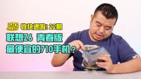 售价最便宜的骁龙710手机?联想Z6 青春版 上手体验