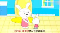 小白兔没给朋友们拜年,妈妈知道它撒谎了