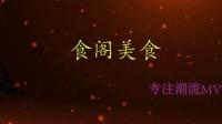 食阁美食独播:日本小哥哥超动感的经典音乐《CHA-LA HEAD-CHA-LA》,韵律动感,好听极了!