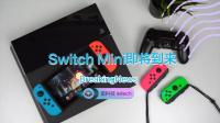 """Switch Mini即将到来:真正的任天堂""""掌机""""新作!"""