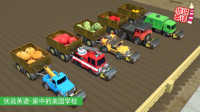 拖车消防车卡车变身收割机收割水果蔬菜 家中的美国学校