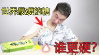 将世界最硬的糖砸在非牛顿流体的口香糖上,谁会更硬一些。