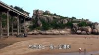 【走遍中国】玩遍福建,落日下的东壁岛