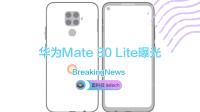 """华为Mate 30 Lite曝光:搭载麒麟810+后置""""浴霸""""四摄"""
