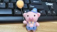 气球小猪视频教程