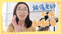 上海首尔手帐翻翻看,教你巧用免费素材