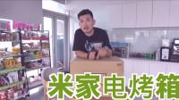 【好物分享】奶爸厨房新装备 299元米家电烤箱了解一下