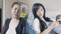 陈翔六点半:女儿在家当宅女,母亲拉她出去找男朋友扩大交际圈!