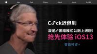 苹果iOS 13公测版发布更新 | 华为Mate 30 Lite曝光