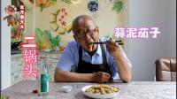 蒜泥茄子,很多人都喜欢吃的一道家常菜,入口香不油腻,值得一吃