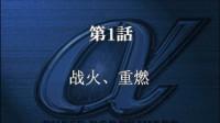 【红兜帽HD】超级机器人大战α外传 第1话 战火、重燃