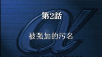 【红兜帽HD】超级机器人大战α外传 第2话 被强加的污名