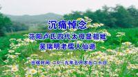 沉痛悼念范阳卢氏四代太母显祖妣吴瑞明老儒人仙逝