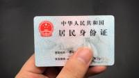 家里人有身份证的要留意了,我也刚晓得,叮嘱家人们,很重要