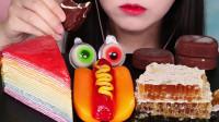 巧克力脆皮冰淇淋,热狗软糖,彩虹千层蛋糕和蜂巢糖的混合吃播