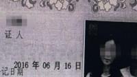 男子3年娶3老婆生3娃安置3小区 被抓后称:自己很累