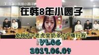 【vlog】韩国老虎堂打卡+见到张玉安啦!