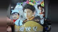 考古收藏纪念分享《好小子之游侠儿》& 《魔翡翠》电影DVD VCD光盘 怀旧闲谈