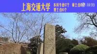 上海交大非官方土味招生广告