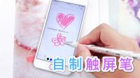 自制触屏笔,能在手机上写字和画画,酷酷的