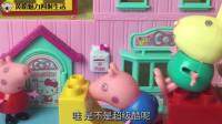 小猪佩奇和乔治,去接好朋友小兔子贝瑞卡来家里玩