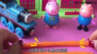 小猪佩奇和乔治来到了托马斯的家里,这次他们要用橡皮泥做什么?