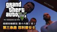 夏末《GTA5》视频攻略解说 第十六期(完)中文剧情