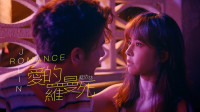 蔡依林《爱的罗曼死》MV首播,对立身份的爱情,这结局太意外看哭了