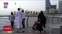 沙特开放永久居留权申请 申请费用高达147万元人民币 特别关注 20190626 高清版