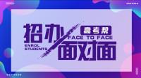 蚌埠医学院—招办面对面