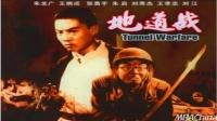 经典老电影【地道战 】1965 [中文字幕](宽屏版)
